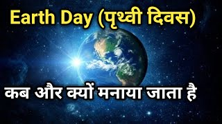 पृथ्वी दिवस | Earth Day 2019 | Why & When Celebrate earth day