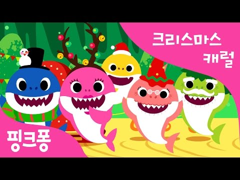 크리스마스 상어 가족 | 크리스마스캐럴 | 핑�