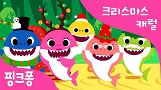 크리스마스 상어 가족 | 크리스마스캐럴 | 핑크퐁! 인기동요