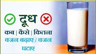 दूध पीने का सही समय | सही तरीका | दूध पीने के अद्भुत फायदे | milk several Benifits