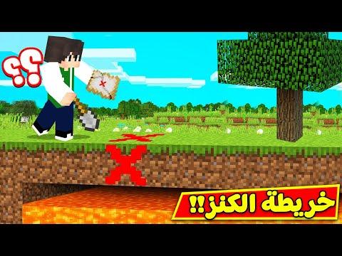 ماين كرافت رمضان كرافت : الكنز السرى | Minecraft !! 🏴☠️🥇