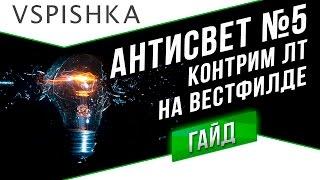 АнтиСвет №5 - Вестфилд Полная Контра Фланга