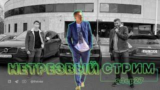 нетрезвый стрим s4ep27 | Павел Мунтян + конкурс