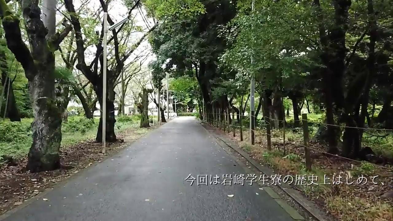 岩崎学生寮記念動画~東京桜島会...