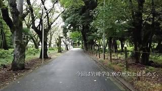 ~岩崎学生寮記念動画~東京桜島会2017総会【予告編】