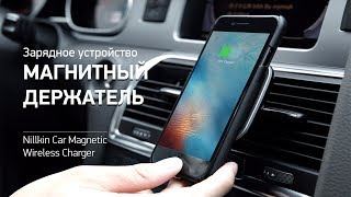 Nillkin Car Magnetic Wireless Charger II - магнитный …