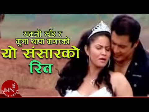 Yo sansar ko rit - by Ramji Khand and Muna Thapa Magar