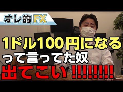 FX、ドル円ウルトラ爆上げ!1ドル100円になるって言ってた奴出て来いよ!!