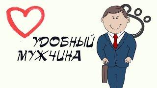 Удобный парень для отношений | SHTUKENSIA(, 2015-03-18T17:41:53.000Z)