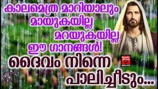 Daivam Ninne Palicheedum # Christian Devtional Songs Malayalam 2019 # Hits Of Kester