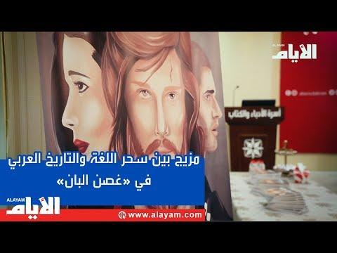 مزيج بين سحر اللغة والتاريخ العربي في «غصن البان»  - 17:53-2019 / 2 / 14