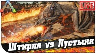 ARK Scorched Earth СТРИМ 🔥 Штирля vs Пустыня 'Открытие сервера' (20:00мск)