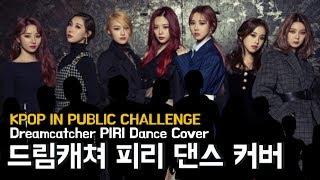 [KPOP IN PUBLIC CHALLENGE] 드림캐쳐(DreamCatcher) 피리(PIRI) Dance Cover