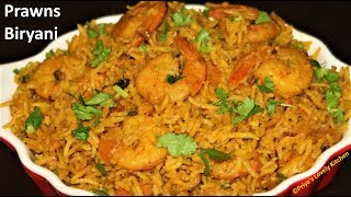 Prawns Biryani Recipe | Quick and Easy Prawns Biryani | Shrimp Biryani |  कोलंबी बिरयानी