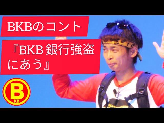 BKBコント『BKB、銀行強盗に合う』【公式ネタ】