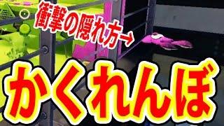 【壁に突き刺さるイカ発見】スプラトゥーンでかくれんぼ つちのこ実況 thumbnail