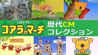 ロッテ コアラのマーチ歴代CM24種!一気にイッキ見!