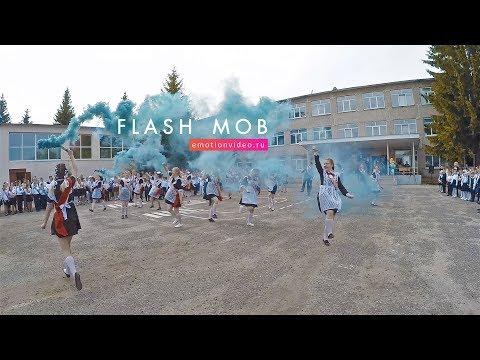 FlashMob-Последний Звонок 2018