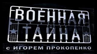 Военная тайна с Игорем Прокопенко (03.03.2018)