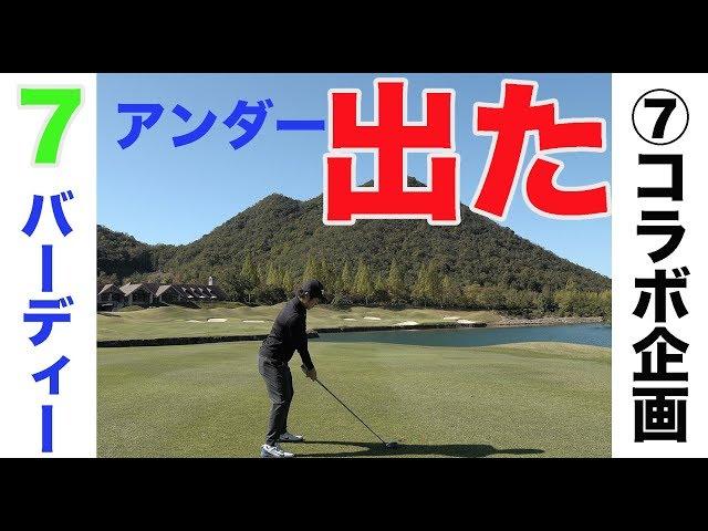 【絶景】ゴールデンバレー最終18番スクランブルゴルフの結果は?【⑦Sho-Time Golfコラボ企画18H】