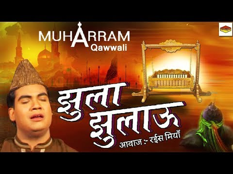 Jhula Jhulau - Rais Miyan Qawwali 2018 | दर्द भरा वाक्या | Latest Muharram Qawwali 2018 | HD Video