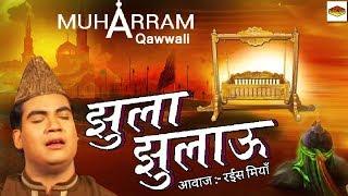 Jhula Jhulau - Rais Miyan Qawwali 2018   दर्द भरा वाक्या   Latest Muharram Qawwali 2018   HD Video