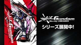 U.C.ガンダム Blu-rayライブラリーズ 発売中 CM