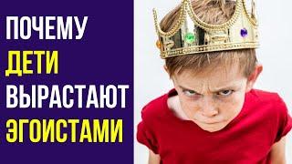 Почему у хороших родителей ребенок вырастает эгоистом Какие ошибки допускают родители в воспитании