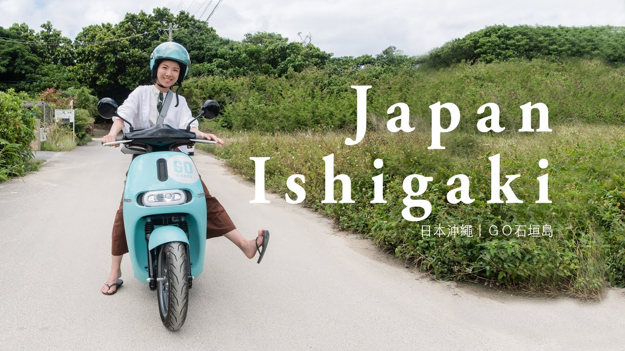 日本沖繩|榮幸GO石垣島|石垣島GOGORO ゴゴロ 的100公里冒險 - YouTube