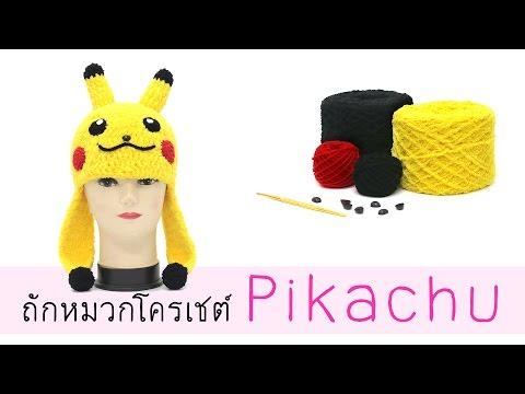 สอนถักหมวกโครเชต์ Pikachu