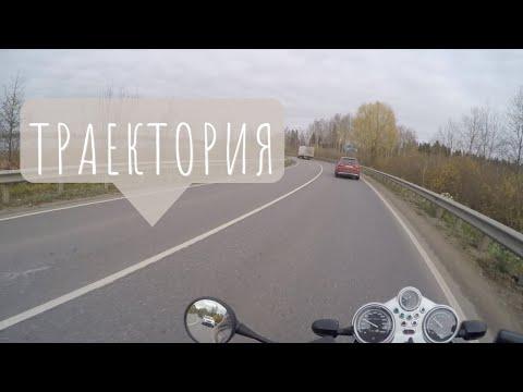Траектория прохождения поворотов на мотоцикле
