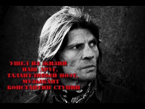 Ушел из жизни талантливый поэт,музыкант Константин Ступин!