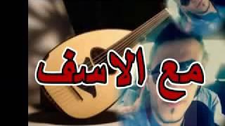 محمد عطيفه مع الاسف بعت روحي لك النسخة الأصلية