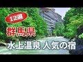 水上温泉 人気でオススメのホテル・温泉宿|群馬観光旅行【12選】