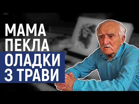 Суспільне Кропивницький: Оладки з трави і зварена дитина  Кропивничанин поділився спогадами про Голодомор