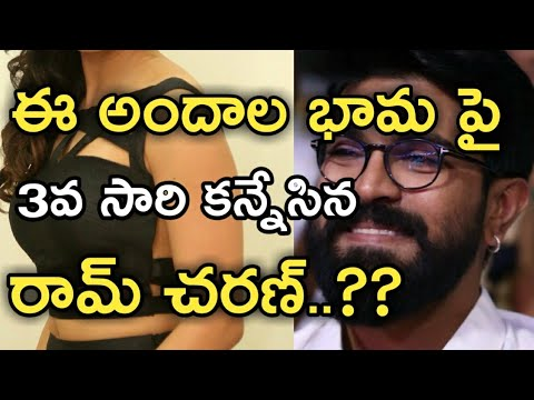 Mega power star Ram charan next movie heroine // latest toll