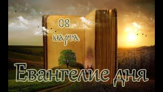 Евангелие дня.Чтимые святые дня. Торжество Православия. (08 марта 2020 г.)