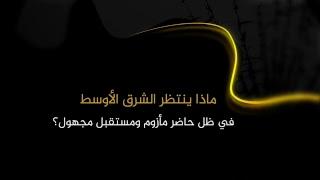 Aljazeera Forum 11 - Day two thumbnail