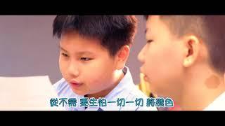 Publication Date: 2018-07-18 | Video Title: 【 2017-2018年度佛教慈敬學校畢業歌「新開始」】