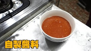 【mi-life] 如何做健康又美味的醬料