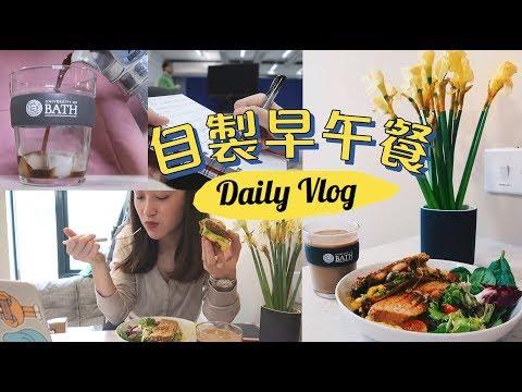 Uni Vlog|自製早午餐、起司牛丼、全班只有我一人?!|Audrey英國留學筆記