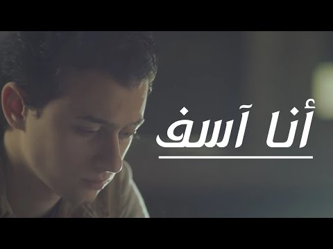مصطفى عاطف - انا اسف | Mostafa Atef - Ana Asef | AMF | @AxeerStudio