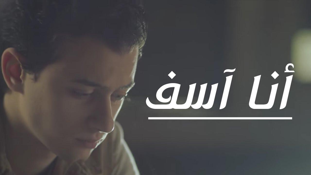 Mostafa Atef Ana Asef Amf مصطفى عاطف أنا آسف I Axeer Youtube