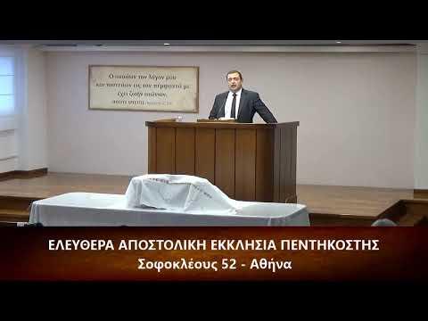 Προς Φιλιππησίους Επιστολή Κεφ. α '(1) 1-18 // Δανιήλ Γρίβας