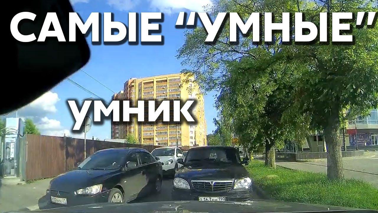 """Подборка САМЫХ """"УМНЫХ"""" водителей #395"""