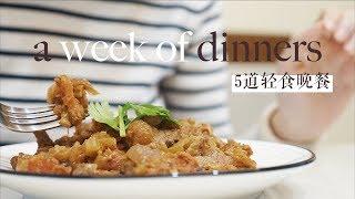 节后减脂, 一周轻食晚餐 | 健康懒人食谱 | 暖心又暖胃 | A week of dinners | healthy recipes to lose weight