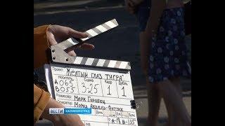 В Калининграде продолжаются съёмки сериала «Жёлтый глаз тигра»