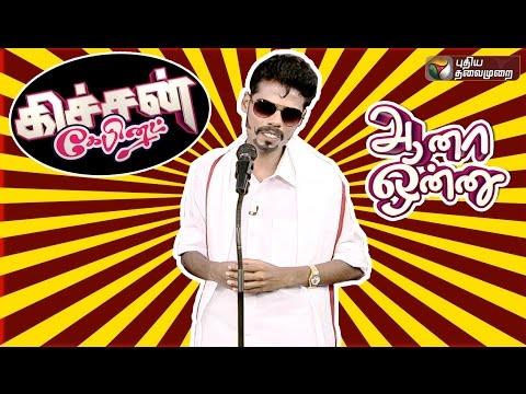 Kitchen Cabinet (14/04/2016) - Idi Thangi | Puthiyathalaimurai TV