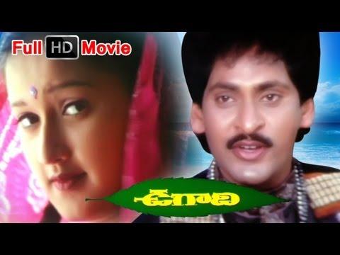 Ugadi Full Length Telugu Movie || DVD Rip