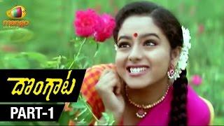 Dongata Telugu Movie | Part 1/12 | Jagapathi Babu | Soundarya | Kodi Ramakrishna